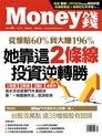 Money錢 04月號/2017 第115期
