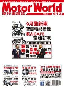 摩托車雜誌Motorworld 11月號/2019 第412期