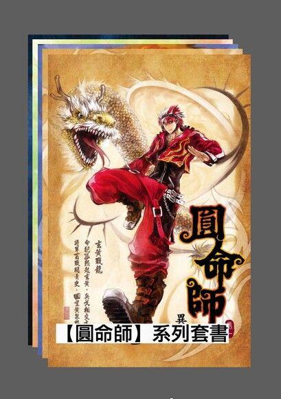 【圓命師】系列套書(共5本)