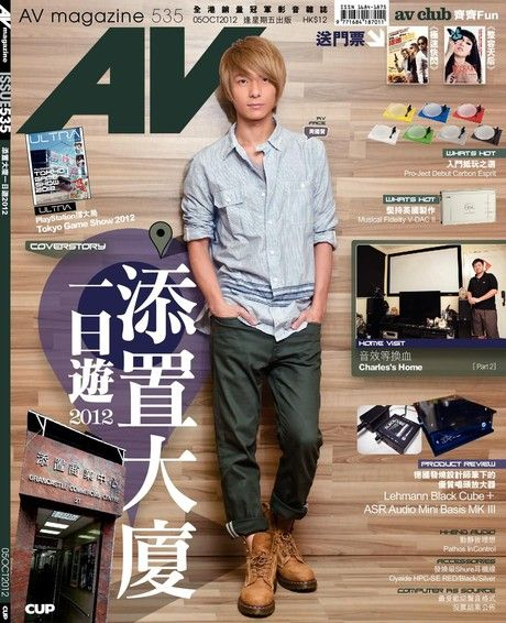 AV magazine周刊 535期