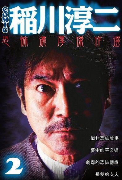 【漫畫稻川淳二怪談】稻川淳二恐怖濃厚傑作選 2