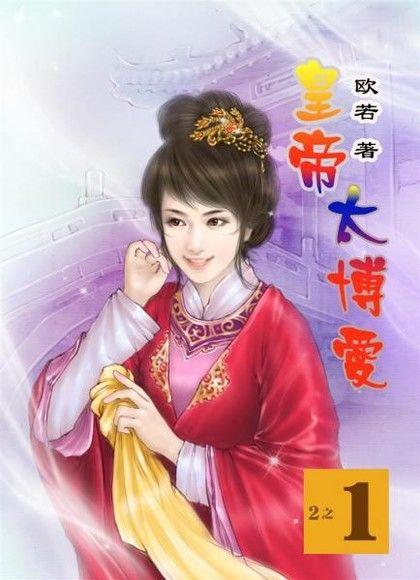花雨063_皇帝太博愛(二之一)
