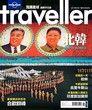 Lonely Planet 孤獨星球 05月號/2013年 第19期