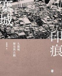 寨城印痕:九龍城歷史與古蹟