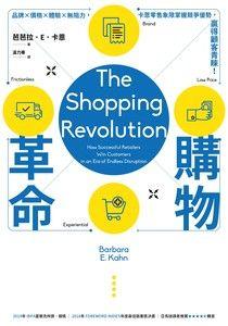 【电子书】購物革命