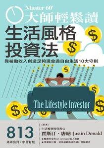 大師輕鬆讀 NO.813 生活風格投資法