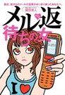 不主動傳訊的女性─男性不傳簡訊的理由(日文書)