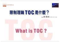 限制理論TOC是什麼