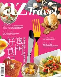 AZ Travel 06月號/2013 第123期 本刊