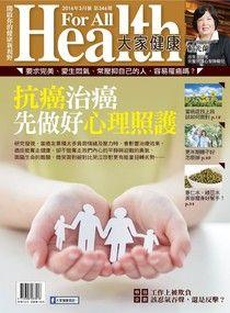 大家健康雜誌 03月號/2016 第346期