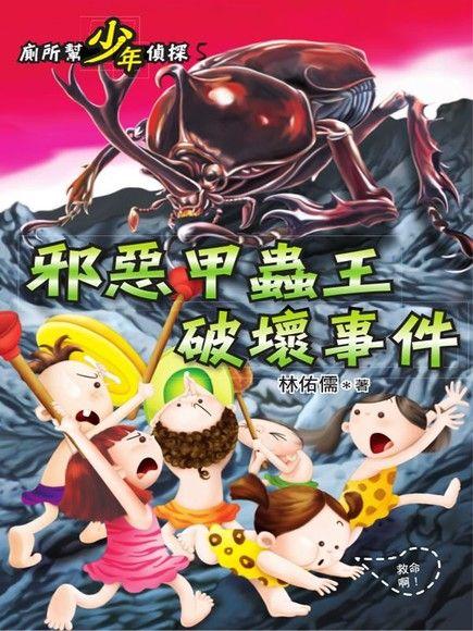 廁所幫少年偵探5:邪惡甲蟲王破壞事件