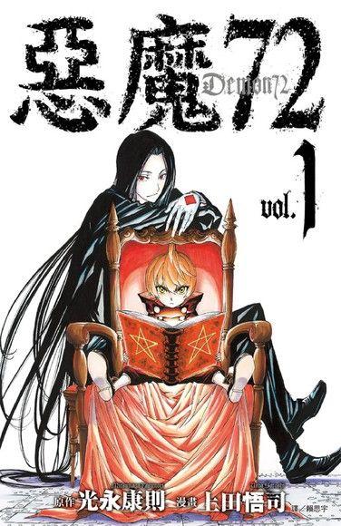 惡魔72(1)