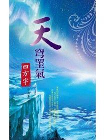 天穹罣氣【月夜櫻飛4】(限)
