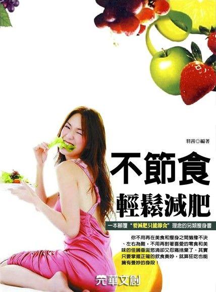 不節食輕鬆減肥