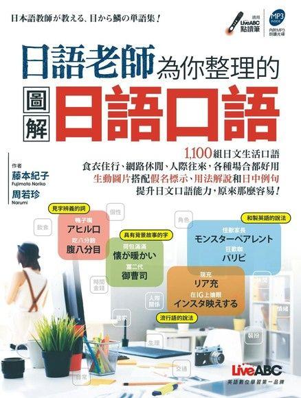 日語老師為你整理的圖解日語口語