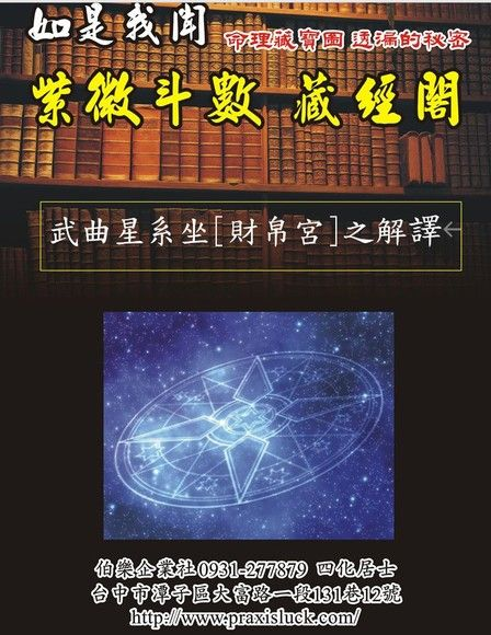武曲星系 坐財帛宮 之解譯