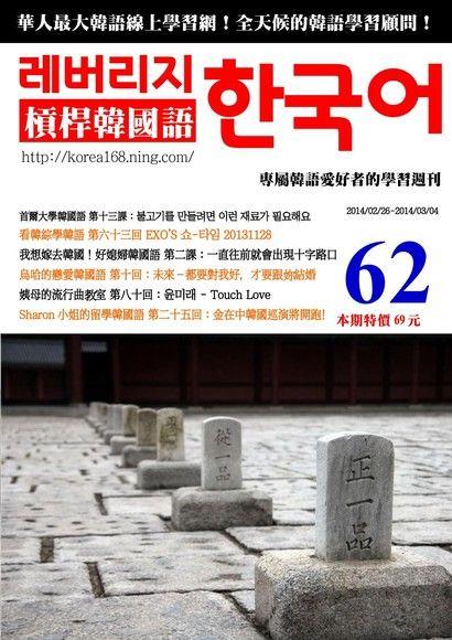 槓桿韓國語學習週刊第62期