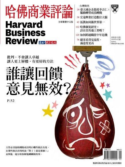 哈佛商業評論全球繁體中文 04月號/2019 第152期