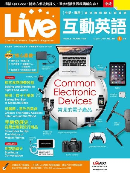 Live互動英語 08月號/2021 第244期
