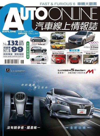 AUTO-ONLINE汽車線上情報誌06月號/2013 第132期