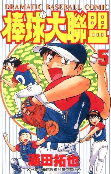 棒球大聯盟 5