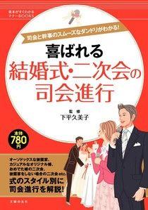 婚禮、續攤的主持(日文書)
