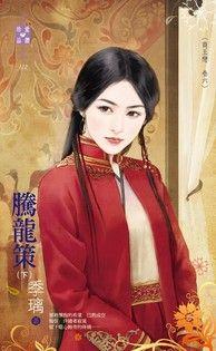 騰龍策(下)【商王戀 卷六】