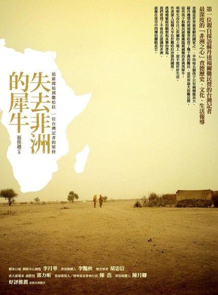失去非洲的犀牛