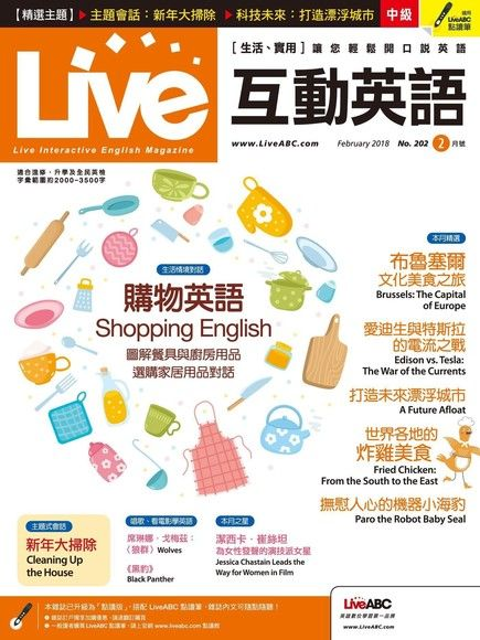 Live互動英語 02月號/2018 第202期