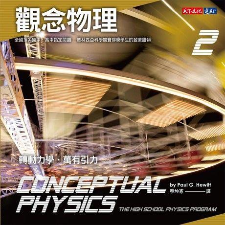 觀念物理2:轉動力學.萬有引力