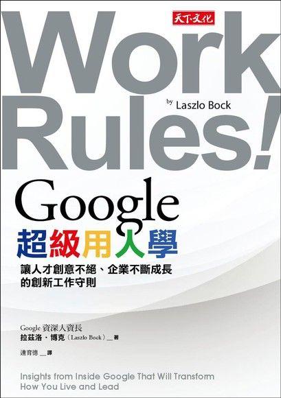Google超級用人學: 讓人才創意不絕、企業不斷成長的創新工作守則
