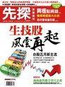 先探投資週刊 1777期 2014/05/09