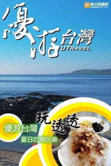 優游台灣玩透透