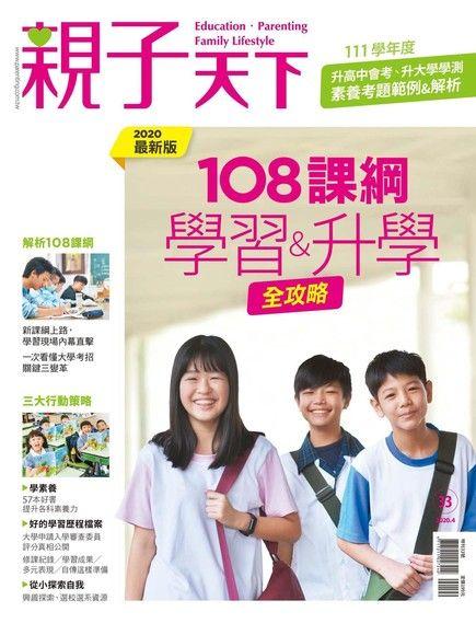 親子天下雜誌特刊33號 108課綱:學習&升學全攻略