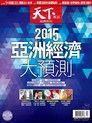 天下雜誌 第563期 2014/12/24