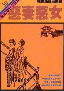 通鑑(50):惡妻惡女