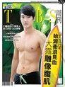 TVBS周刊 第765期