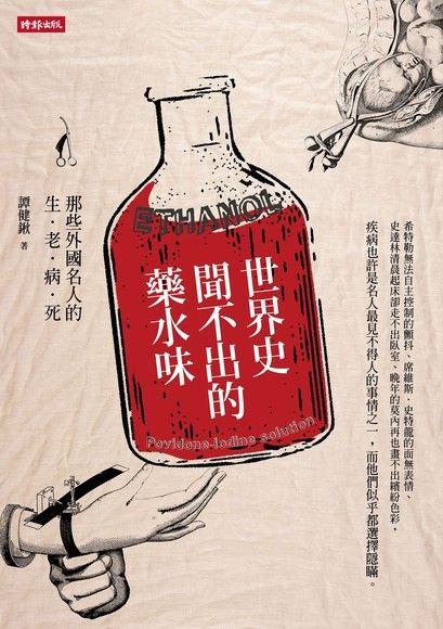 世界史聞不出的藥水味