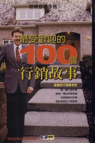 最受歡迎的100個行銷故事