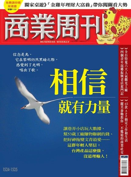 商業周刊 第1524.1525期 2017/01/25