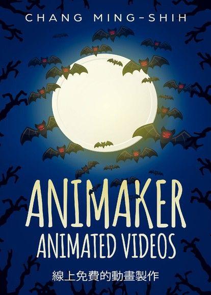 Animaker 線上免費的動畫製作