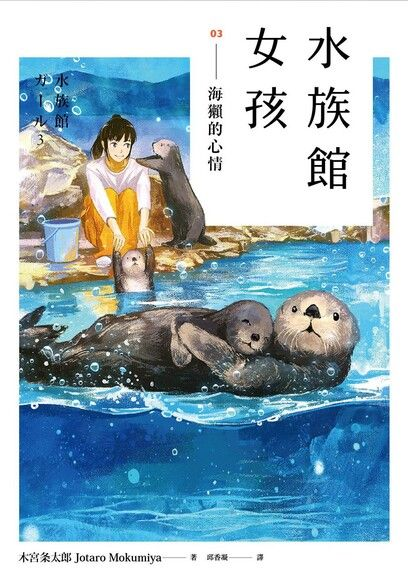 水族館女孩 03:海獺的心情