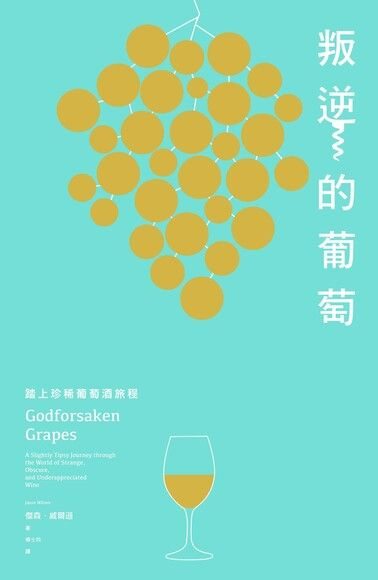 叛逆的葡萄
