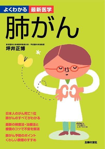 肺癌(日文書)