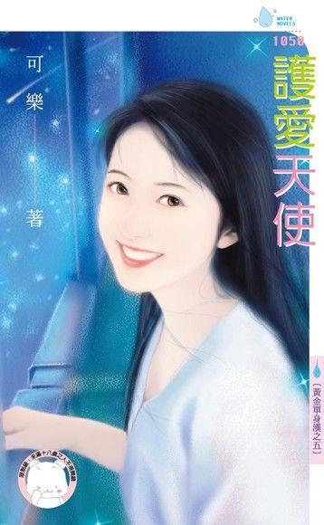 護愛天使【黃金單身漢之五】(限)