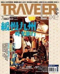 TRAVELER luxe旅人誌 07月號/2012 第86期