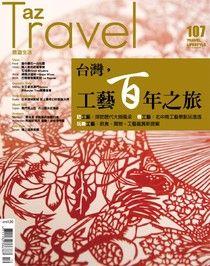 AZ Travel 12月號/2011 第107期