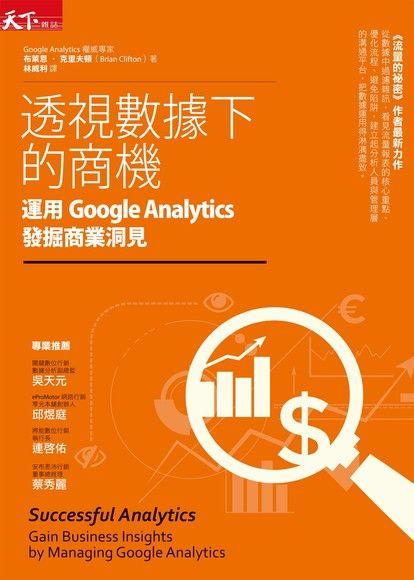 透視數據下的商機:運用Google Analytics發掘商業洞見