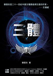 三體(華人第一人雨果獎得主)