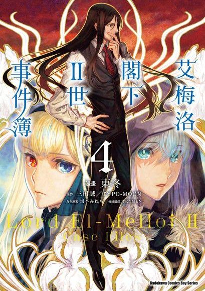 艾梅洛閣下II世事件簿 (4)(漫畫)
